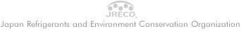 一般財団法人 日本冷媒・環境保全機構